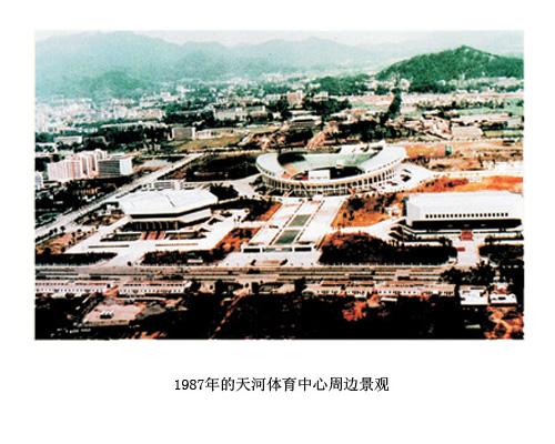 广州天河区城区,新旧图片