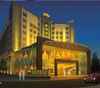 广州金纳国际大酒店
