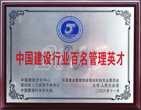 2006年度雷格设计公司获得荣誉和证书
