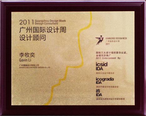 2011年度雷格设计获得的荣誉证书