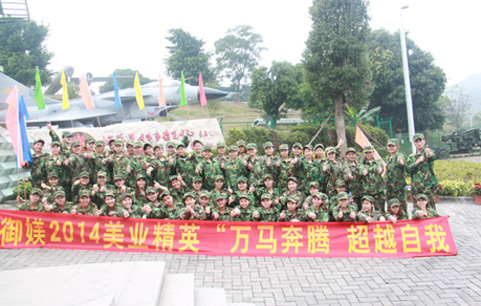 """御媄2014美业精英""""万马奔腾 超越自我""""拓训营圆满成功"""