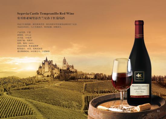 马王子塞哥维亚城堡添普兰尼洛干红葡萄酒)