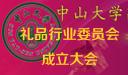 中大博学同学会礼品行业委员会成立大会