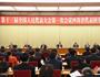 全国人大四川省代表团举行全体会议