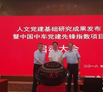 党建先锋项目在京启动 中国中车打造党建标准化体系