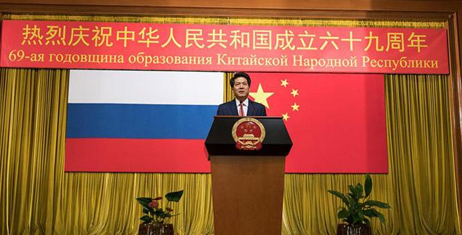 中国驻俄罗斯使馆举行国庆69周年招待会
