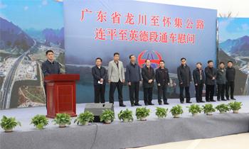 2018年12月28日龙怀高速连平至英德段正式通车