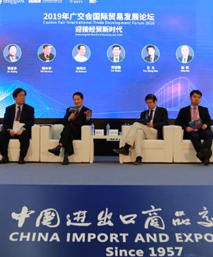 共商新机遇 2019年广交会国际贸易发展论坛举行