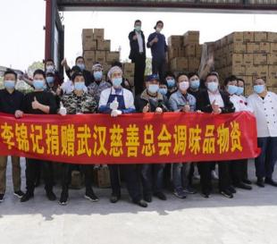 李锦记驰援武汉市值百万物资 累计捐赠钱物逾500万元454536