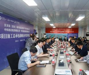 京津冀固安国际商贸城项目施工总承包战略合作签约仪式隆重举行
