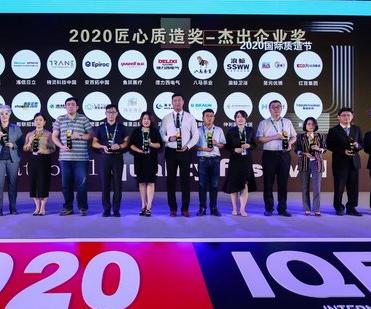 """八马茶业彰显""""国货担当"""",获评2020匠心质造奖"""