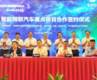 TUV南德受邀出席2020岳麓峰会智能网联高峰论坛