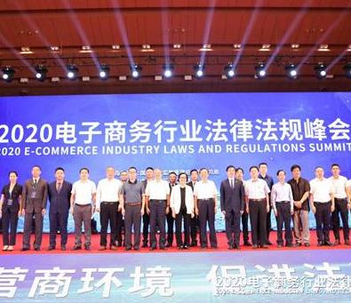 2020电子商务法律法规高峰论坛在粤举行