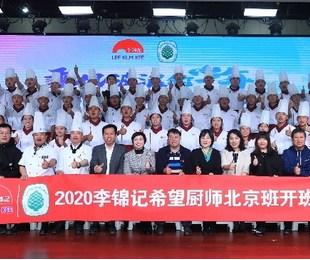 乘风破浪正当时,2020李锦记希望厨师在北京开启圆梦之旅486367