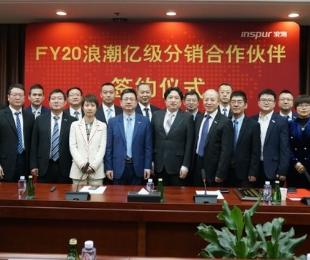 浪潮与七家分销伙伴在京签署亿级合作协议