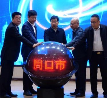 天元征信承建的周口市智慧金融服务平台上线492748