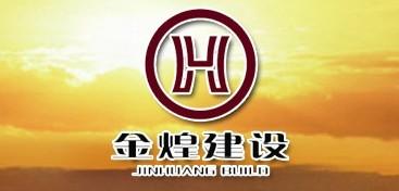 广州金煌装饰工程有限公司