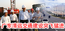 广东清远交通建设突飞猛进