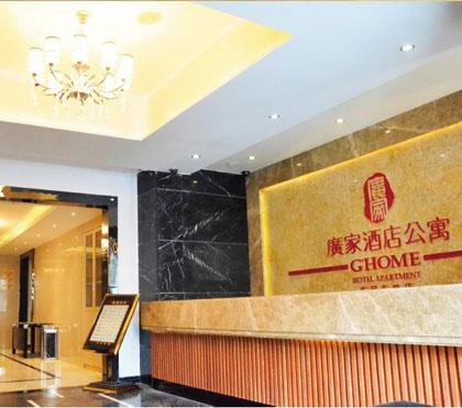 广州广家酒店公寓