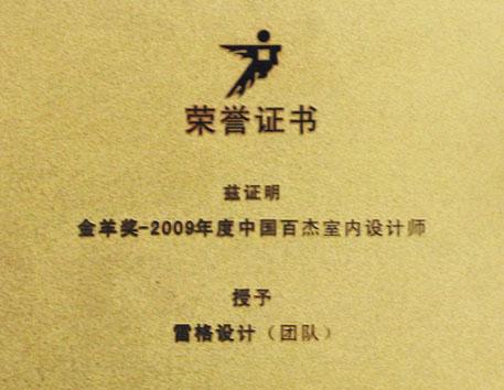 2009年度雷格设计获得荣誉与证书