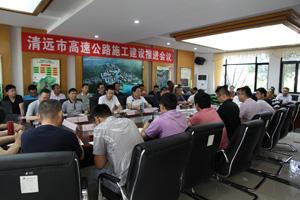 清远市召开高速公路施工建设推进会议