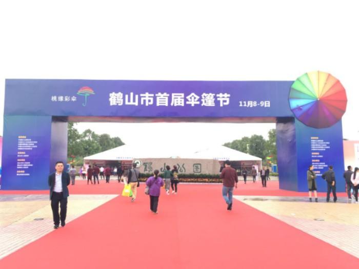 2017年鹤山市首届伞篷节盛大开幕292918