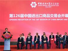 第126届中国进出口商品交易会隆重开幕